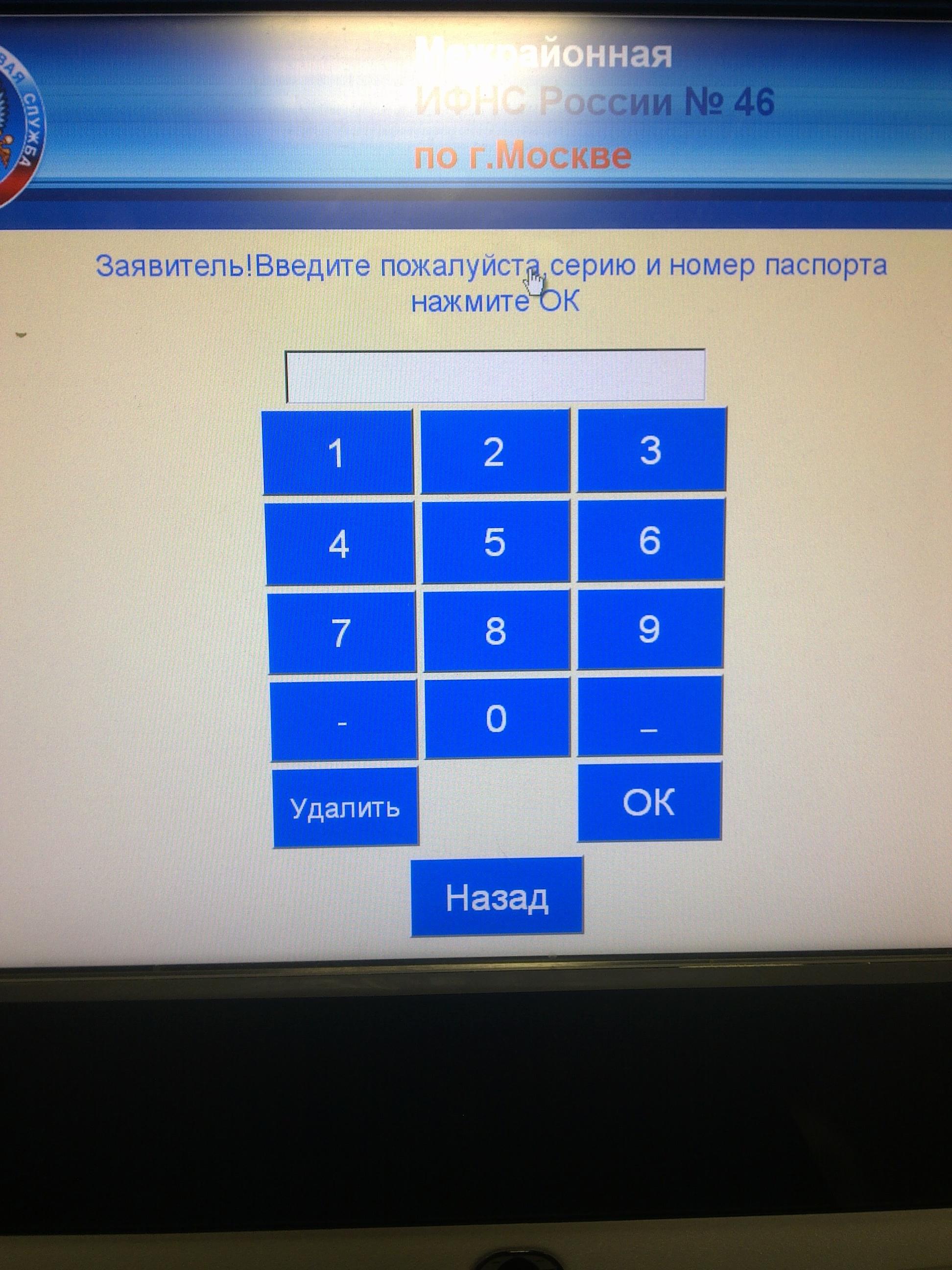 электронная очередь регистрация ип